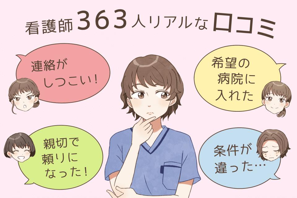 口コミを聞く看護師のイメージ