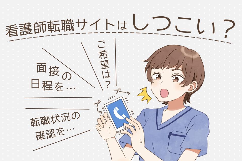 看護師転職サイトのしつこい電話やメール、不利にならない断り方は?