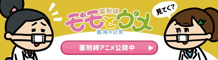 モモとウメ薬局の日常 薬剤師アニメ公開中
