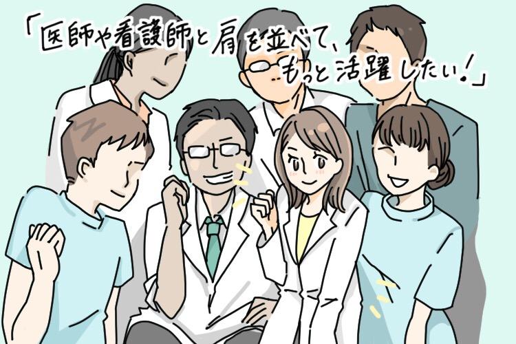 チーム医療で活躍