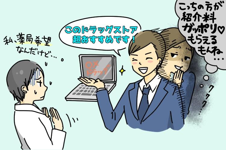 転職サイト運営会社の経営状態を確認してみることをおすすめ!