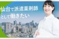 仙台市のオススメ薬剤師派遣会社2選!時給と地域ごとの違いとは