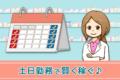 薬剤師パート・アルバイト求人|稼ぐなら高時給な土日勤務がおすすめ