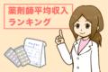 薬剤師の平均年収・給料ランキング!【えっ、私の年収低いかも!?】