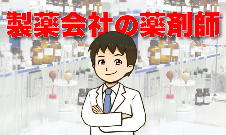 製薬会社の薬剤師