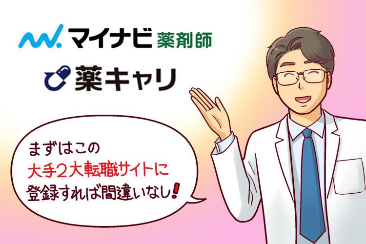 おすすめ転職サイト2選