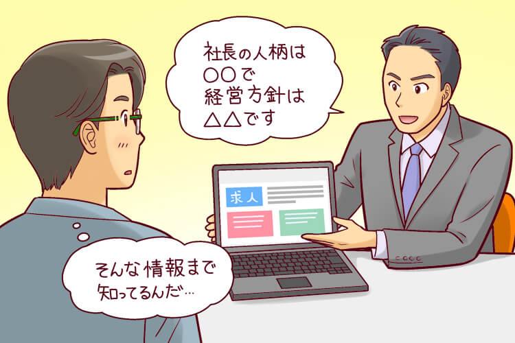 転職エージェントによる情報提供