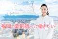 福岡県の薬剤師派遣の時給ってどのくらい?派遣会社で求人を調べてみた