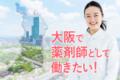 大阪府の薬剤師派遣の時給ってどのくらい?派遣会社で求人を調べてみた