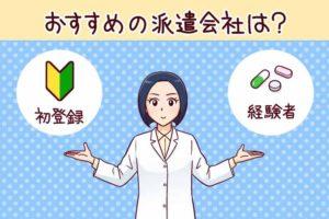 薬剤師の派遣会社選び|初心者必見の経験別おすすめ派遣会社を紹介