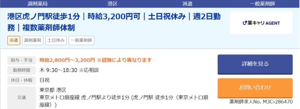 例 時給3,000円以上 求人