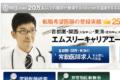 【調べてみた】m3.comの医師転職・求人情報サイト「エムスリーキャリアエージェント」