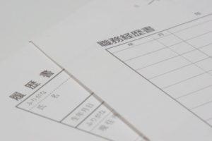 職務経歴書・自己PR欄のケース別例文サンプル【第二新卒・未経験・アルバイト】