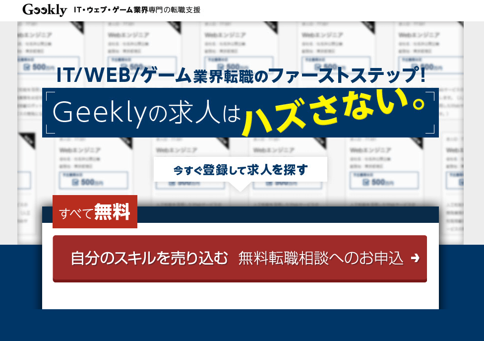 Geekly公式ページ
