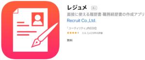 アプリ「レジュメ」のキャプチャ
