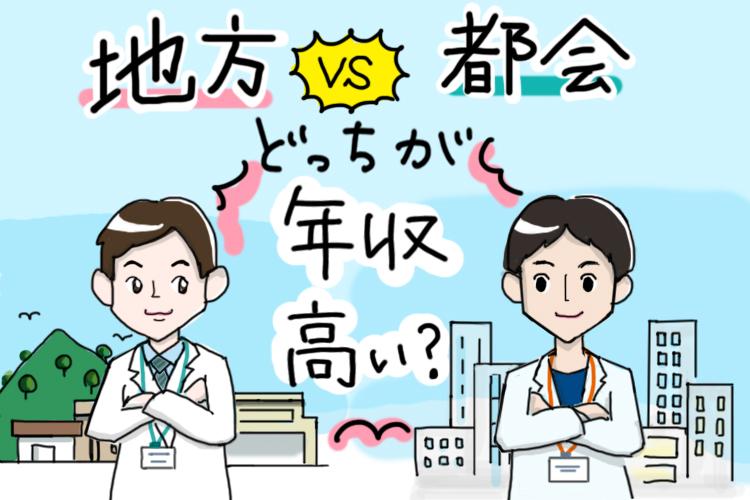 地方薬剤師と都会薬剤師年収比較