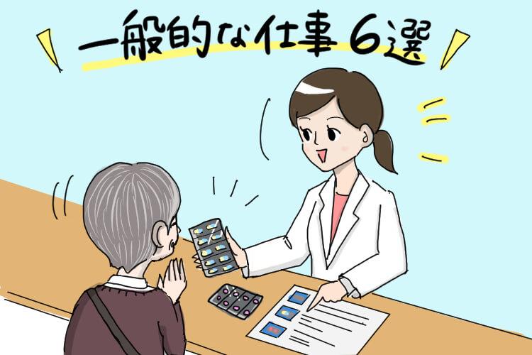 薬剤師の一般的な仕事?
