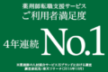 <マイナビ薬剤師の口コミ・評判>満足度4年連続No.1の理由は?