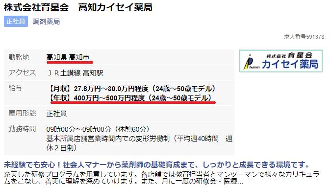 薬キャリの地方薬剤師求人、高知県、700万