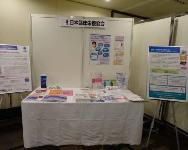 日本臨床栄養協会のブース