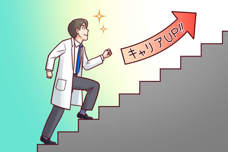 薬剤師 キャリアアップ