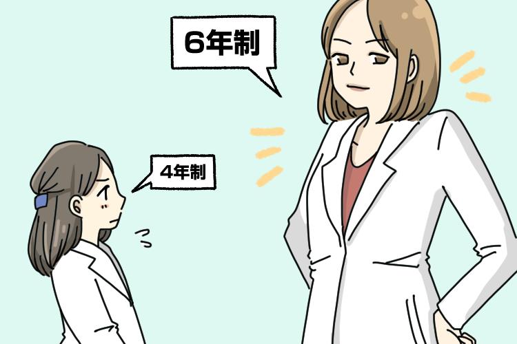 薬剤師6年制違い