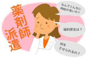 派遣に疑問を抱く女性薬剤師