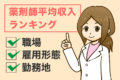 薬剤師の時給は2500円が相場?パート派遣の高時給求人を探すコツ