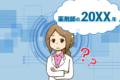 【2017年版】薬剤師に将来性はあるの?今後の需要と薬剤師の未来