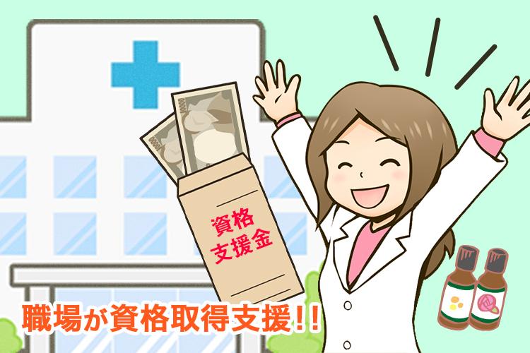 薬剤師 アロマセラピスト 資格取得支援