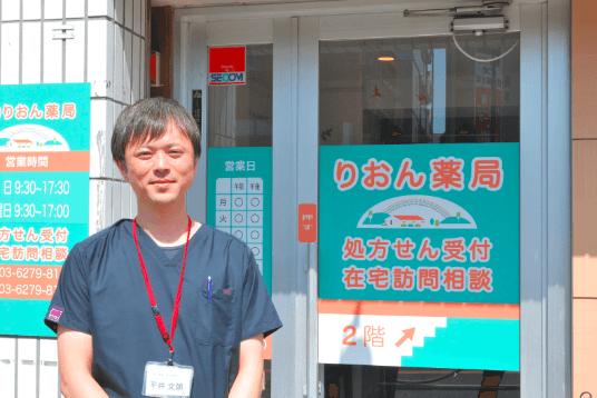 リオン薬局の平井さん