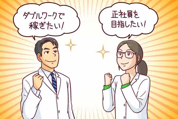 薬剤師 単発 紹介予定派遣