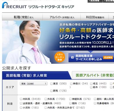 【医師の転職】リクルートドクターズキャリア・他の求人サイトとの違い第1回