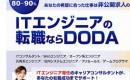 eyecatch-doda-1