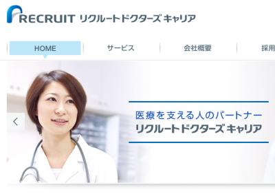 【医師の転職】リクルートドクターズキャリア・他の求人サイトとの違い第2回