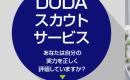 eyectach-doda-scout