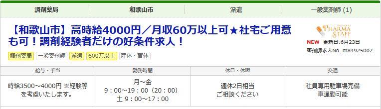 和歌山の時給4000円の調剤薬局求人