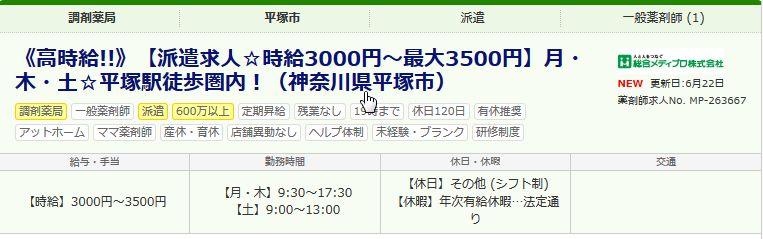 神奈川県平塚市の高時給調剤薬局求人