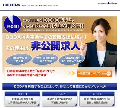 DODAの非公開求人情報