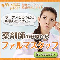 pharmastaff03