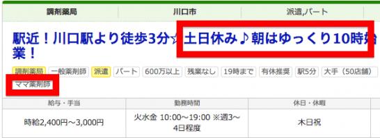 埼玉県川口市の薬剤師求人。10時始業で駅徒歩3分