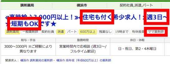 週3日勤務から可能。薬剤師派遣、時給3,000円以上(横浜市)
