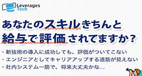 ランキング1位はレバテックキャリア【少数精鋭のエンジニア専門部隊】転職サイトランキング2014年最新版(1)