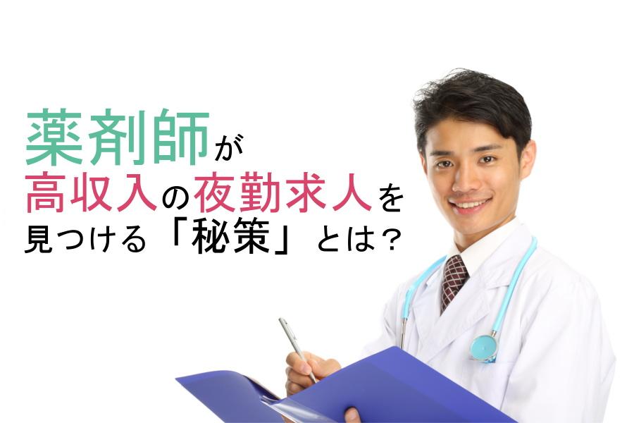 薬剤師の夜勤求人